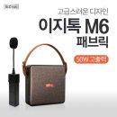 50W 출력 무선마이크 기가폰 이지톡 M6 패브릭 브라운