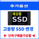 추가옵션 (SSD240G 변경) 120G 에서 240G 로 변경