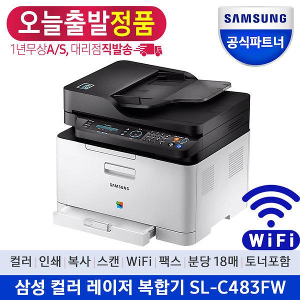 SL-C483FW 컬러 레이저복합기 팩스 WiFi지원(토너포함)