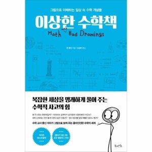 이상한수학책(그림으로 이해하는 일상속 수학개념들)
