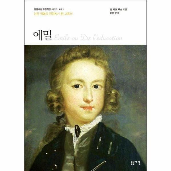 에밀-011(돋을새김 푸른책장)