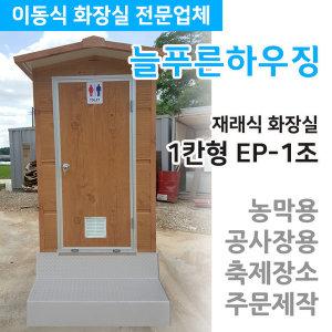 이동식화장실 재래식1칸형 EP-1조 수도권배송비포함