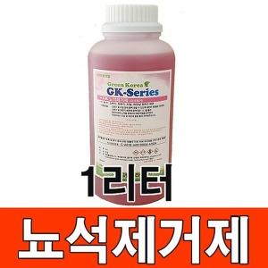 GK뇨석제거제 1리터/화장실소변기/악취/요석제거제