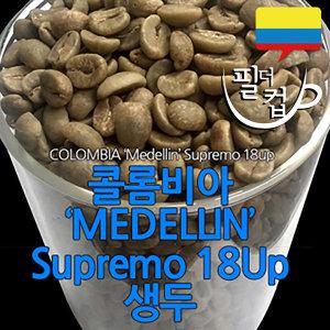 커피생두 1Kg 콜롬비아 메델린 슈프리모 신선한 뉴크롭