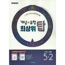 개념+유형 최상위 탑 초등 수학 5-2 (2020)