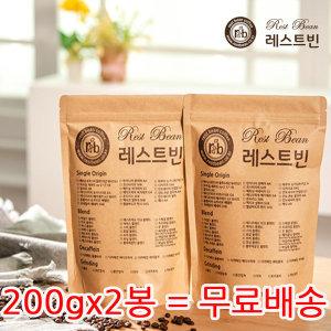 에티오피아 예가체프 G2 200gx2봉 무료배송 원두커피