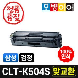 CLT-K504S 재생토너 검정 맞교환/SL-C1454FW W 호환