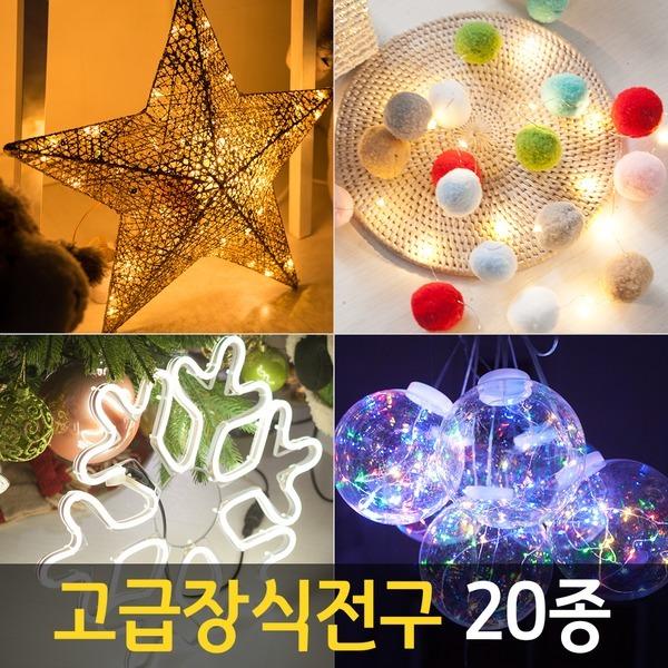 LED 크리스마스 장식전구모음 소품 트리장식 트리조명