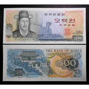 한국은행 1973년 500원 이순신 오백원 지폐 (미사용-)