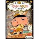엉덩이 탐정(추리천재)(4)괴도VS탐정대결사건