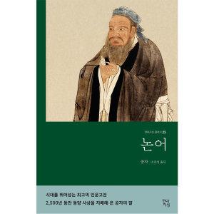 논어 - 고전 동양 철학 명언 책
