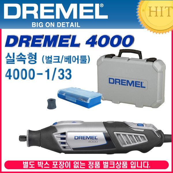 벌크상품 정품 드레멜 4000 조각기 4000N 몸체 베어툴
