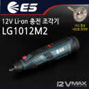 ES산전 충전 조각기 LG1012M2 드레멜 액세서리 호환