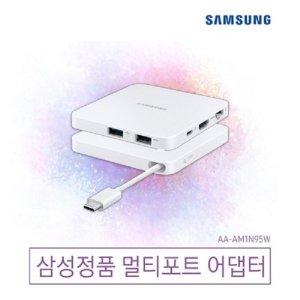 AA-AM1N95W 삼성 정품 멀티포트 어댑터