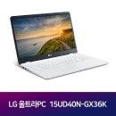 LG울트라PC 15UD40N-GX36K 재고有/파우치+마우스+패드