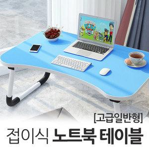 접이식노트북책상 고급일반형 좌식테이블 좌식책상