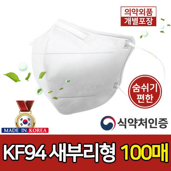 KF94 황사 마스크 새부리형 대형 개별포장 국산 100매