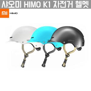 샤오미 HIMO K1 자전거 헬멧 전동킥보드 헬멧 안전모