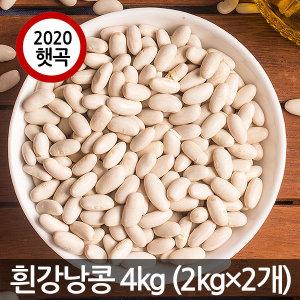 흰강낭콩4kg(2kgX2봉) 캐나다산 2020년산