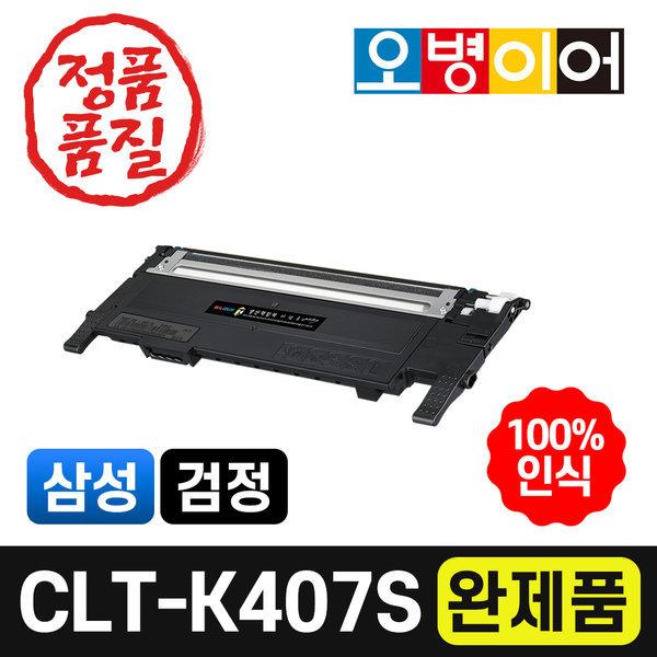 CLT-K407S 재생토너 검정 맞교환/CLX-3185K WK 호환