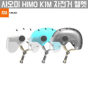샤오미 HIMO K1M 자전거 헬멧 전동킥보드 헬멧 안전모