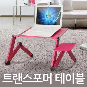 트랜스포머테이블 노트북테이블 침대테이블
