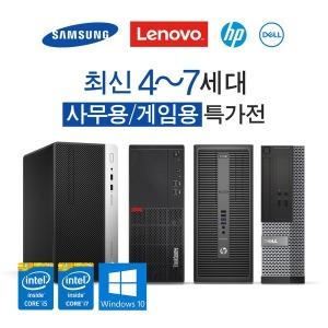 리퍼특가 사무용/인강용/가정용 중고 데스크탑 PC
