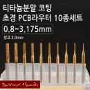 초경 티타늄코팅 PCB 라우터 로타리바 10종 0.8~3.175