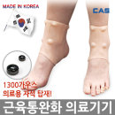 카스 엘라스토머 실리콘 관절 발목보호대 국산