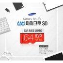 삼성 EVO PLUS 64GB 초고속 (New) 4K U3 최신형