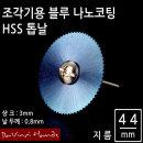 조각기용 블루나노코팅 HSS 미니 원형톱날 44mm 대형