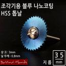 조각기용 블루나노코팅 HSS 미니 원형톱날 35mm 중형