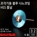 조각기용 블루나노코팅 HSS 미니 원형톱날 32mm 소형