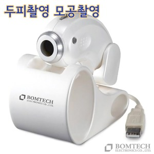 봄텍 국산 UV형 콩카메라 두피카메라 피부 두피 진단