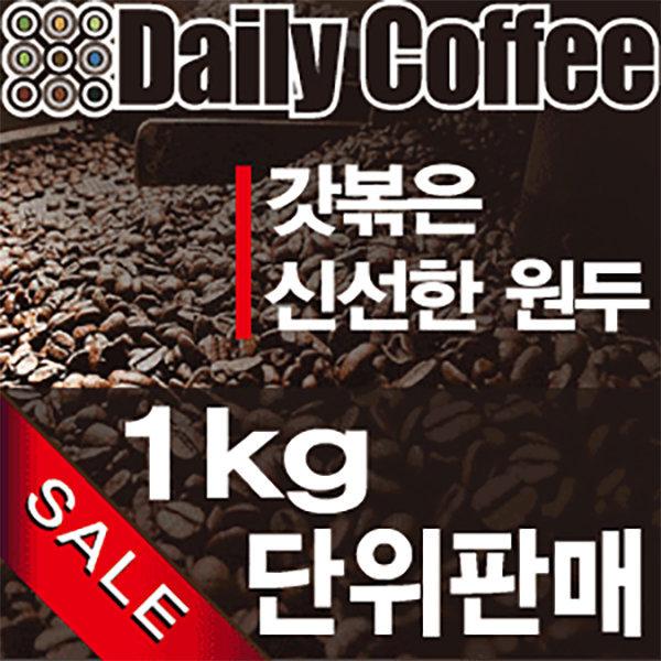 브라질산토스 1kg 신선한 당일로스팅 원두커피