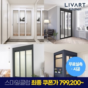 리바트 STYLE3 3연동 중문/실측시공무료
