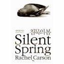 침묵의 봄(SILENT SPRING)개정판