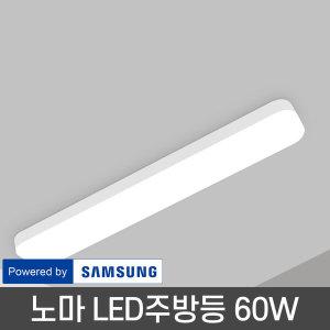 LED주방등 LED거실등 식탁등 등기구 주방조명 60W 삼성