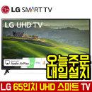 LG 65인치 UHD 스마트 TV 65UM6900 수도권스탠드
