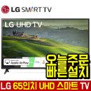 LG 65인치 UHD 스마트 TV 65UM6900 지방스탠드