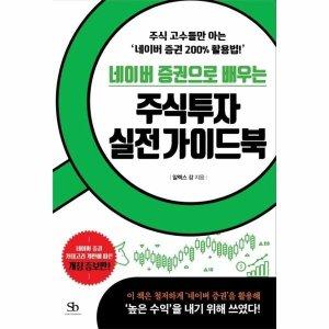 네이버 증권으로 배우는 주식투자실전가이드북(개정증보판)