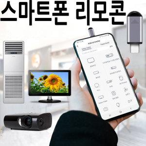 스마트폰 만능 리모컨 TV 에어컨 셋톱박스-C타입용