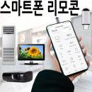 스마트폰 만능 리모컨 TV 에어컨 셋톱박스-5핀용