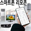 스마트폰 만능 리모컨 TV 에어컨 셋톱박스-애플8핀용