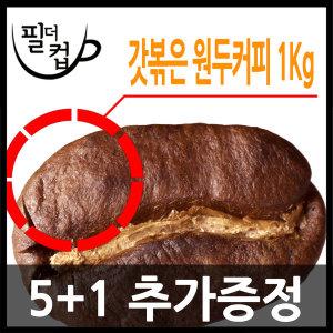 갓볶은 원두커피 1Kg 베트남외 42종류  5+1추가증정