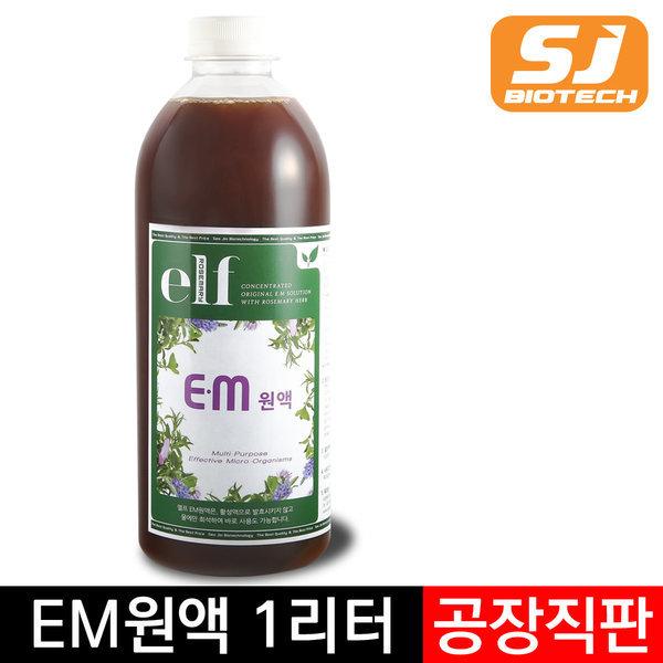 서진바이오 EM 원액 1리터 (공장직판매)