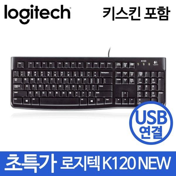 정품 컴퓨터 PC 노트북 게이밍 게임용 유선 키보드