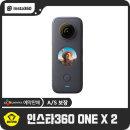 인스타360 ONE X2 액션캠 5.7K 파노라마 카메라 기준판