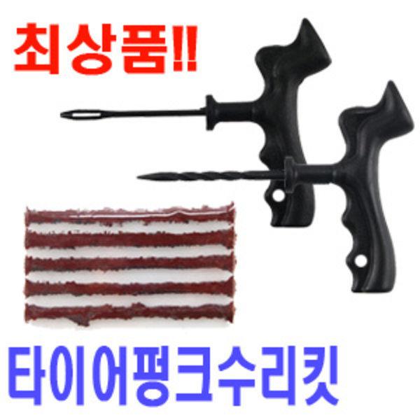 타이어펑크수리세트/타이어빵구/타이어펑크/타이어