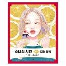 소녀의 시간 (시즌2) 컬러링북(THE MOMENT)